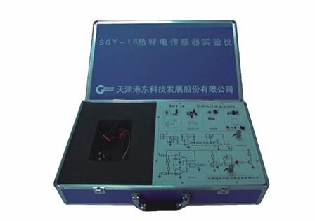 天津港东SGY-16热释电传感器实验仪
