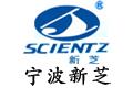 宁波新芝生物科技股份有限公司