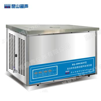 昆山舒美KQ-600GKDV高功率恒温超声波清洗器