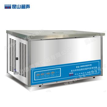 昆山舒美KQ-800GKDV高功率恒温超声波清洗器