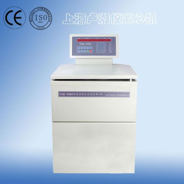 上海卢湘仪LDJ-5MD恒温原油水份测定离心机