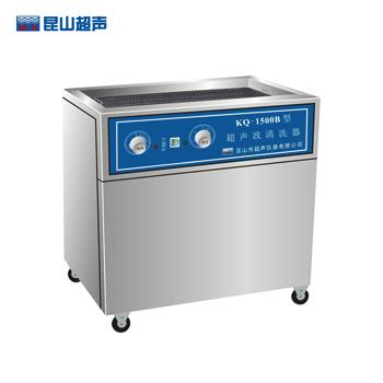 昆山舒美KQ-1500B超声波清洗器