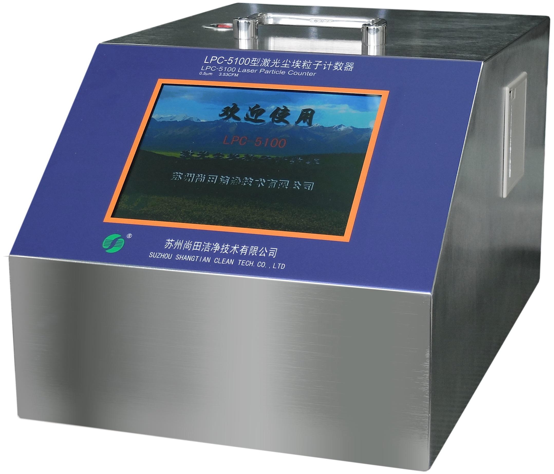 苏州尚田LPC-5100大流量激光尘埃粒子计数器(100L/min)