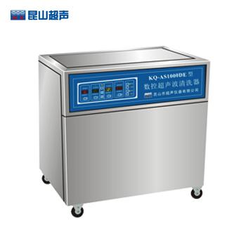 昆山舒美KQ-AS1000DE超声波清洗器