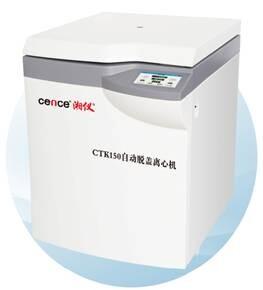 湖南湘仪CTK150自动脱盖离心机