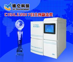 埃仑YC7000离子色谱仪