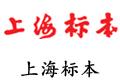 上海标本模型厂