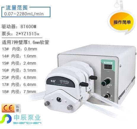 保定申辰BT600M基本型蠕动泵
