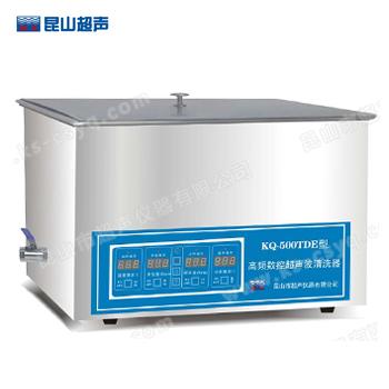 昆山舒美KQ-500TDE高频超声波清洗器