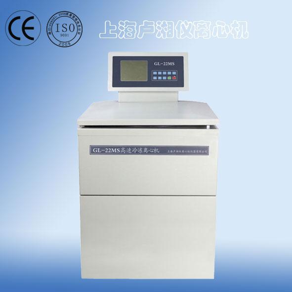 上海卢湘仪GL-22MS连续流高速冷冻离心机