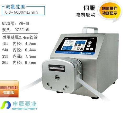 保定申辰V6-6L流量型工业蠕动泵(智能版)
