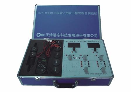 天津港东SGY-9光敏二极管/光敏三极管综合试验仪
