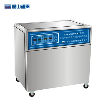 昆山舒美KQ-AS4000GKDE高功率恒温超声波清洗器