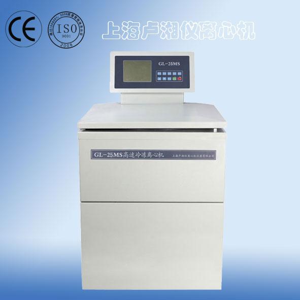 上海卢湘仪GL-25MS高速冷冻离心机