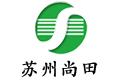 苏州尚田洁净技术有限公司