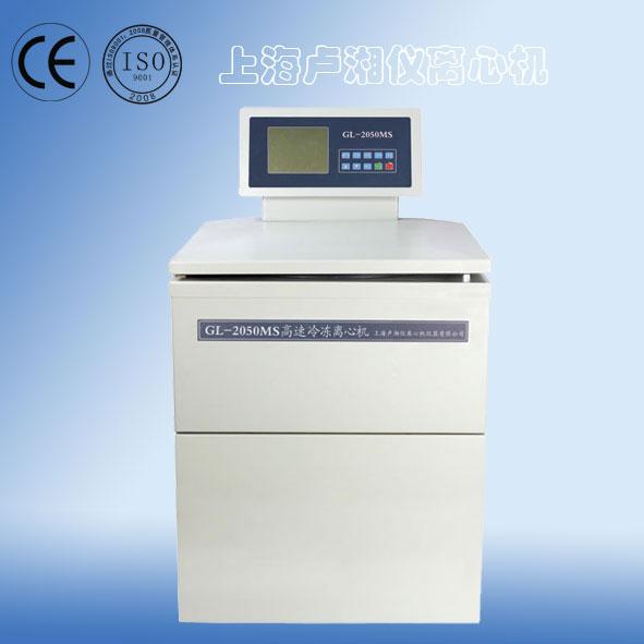 上海卢湘仪GL-2050MS落地式高速冷冻离心机