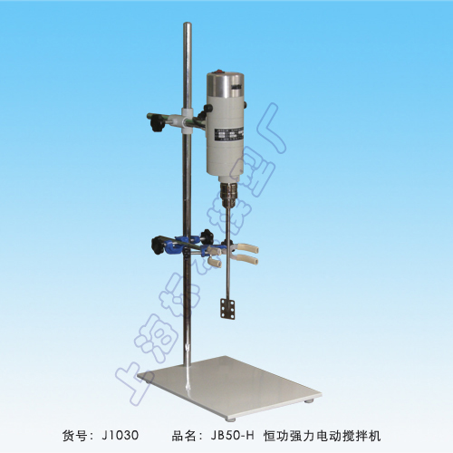 上海标本JB50-H恒功强力电动搅拌机
