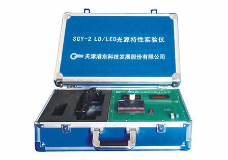 天津港东SGY-2LD/LED光源特性实验仪