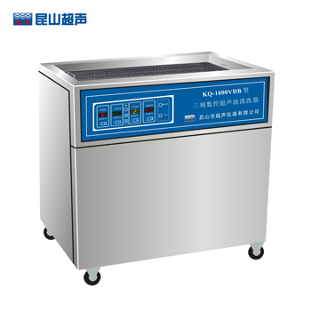 昆山舒美KQ-1000VDB三频超声波清洗器