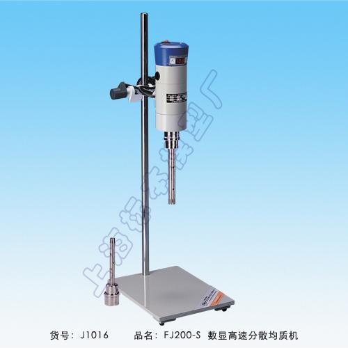 上海标本FJ200-S数显高速分散均质机