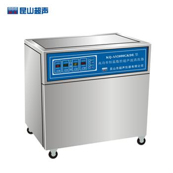 昆山舒美KQ-AS2000GKDE高功率恒温超声波清洗器